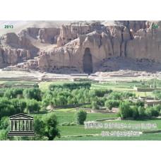mec1376 - UNESCO - Statuia distrusa a lui Budha din Afganistan - bloc n