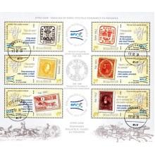 1805b - Expozitia Filatelica Mondiala EFIRO 2008 - III - bloc s